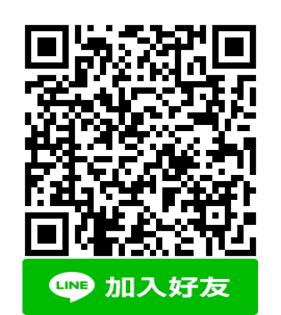官方帳號QR codeLINE.png-1.png