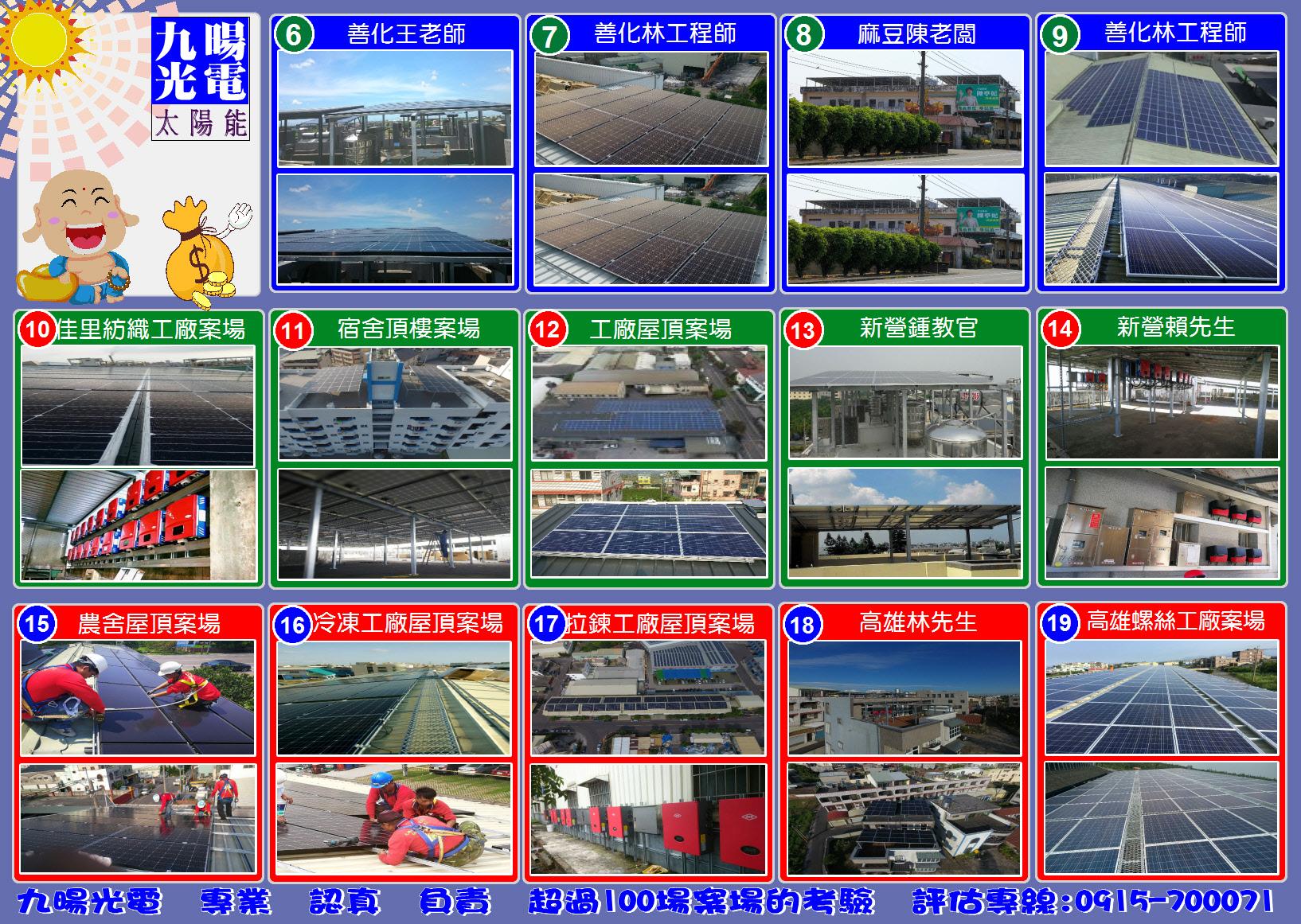A3公司廣告反面-九暘.JPG