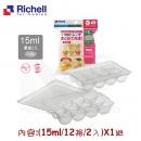 Richell 副食品連裝盒-15ml