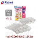 Richell 副食品連裝盒-25ml