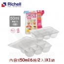 Richell 副食品連裝盒-50ml