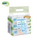 【nac nac】超純水濕巾80抽(3入+蓋)