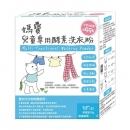 美好人生媽寶兒童專用酵素洗衣粉