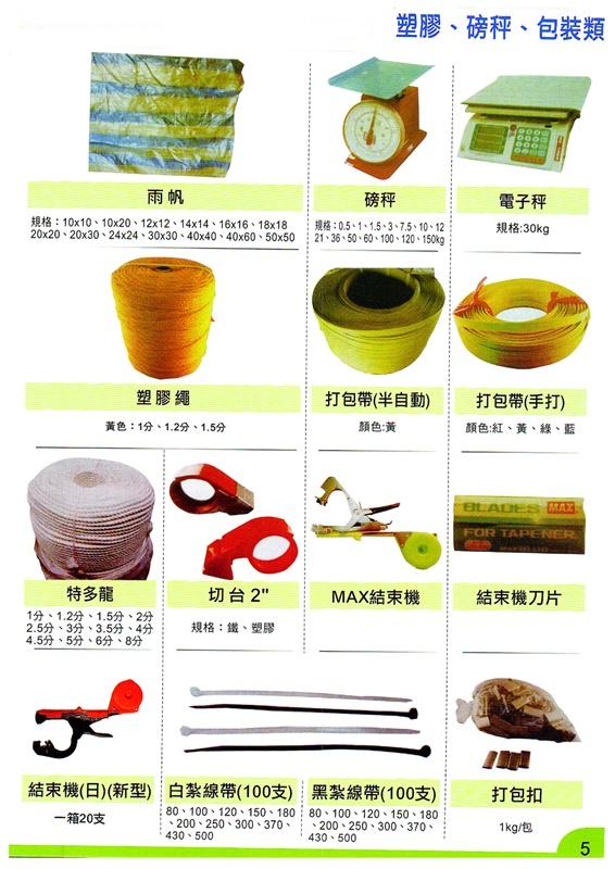 農業資材 (5)