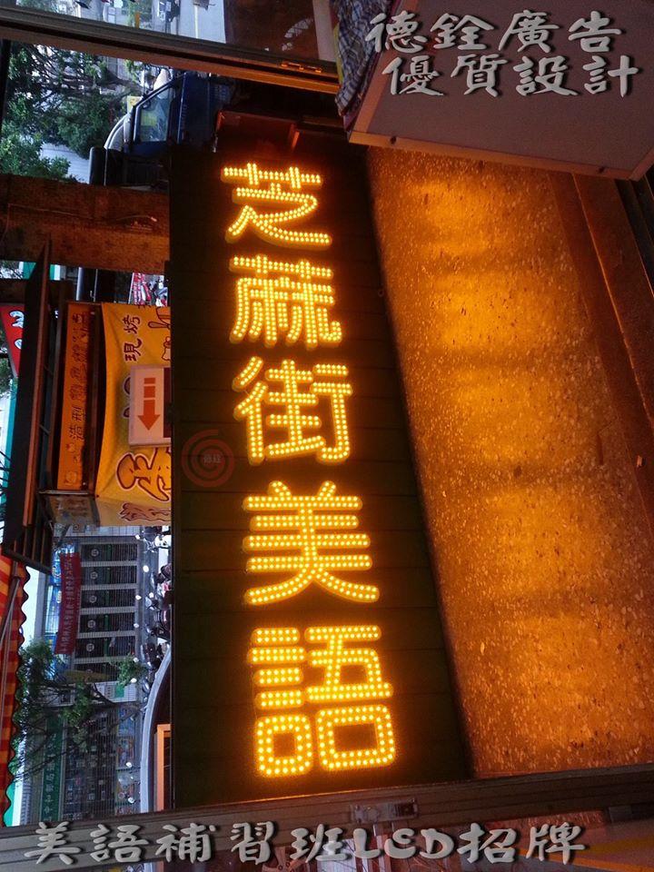 芝麻街美語招牌.jpg