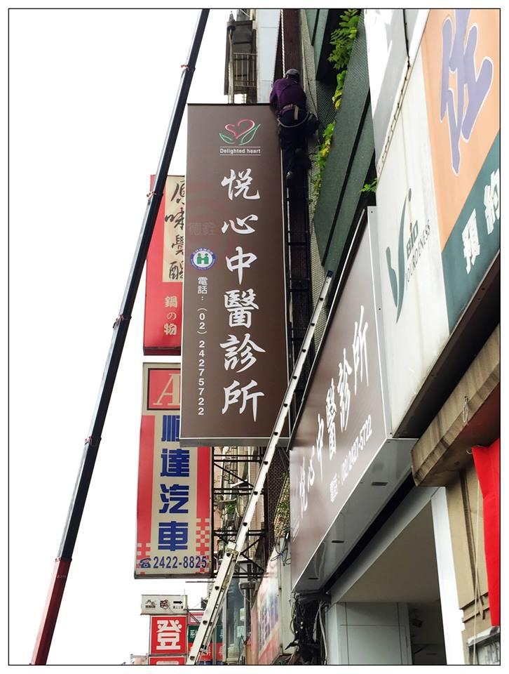 台北廣告招牌推薦
