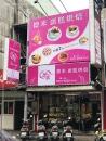 德米蛋糕-店面廣告招牌