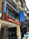 徐國峰中醫診所-廣告招牌門面設計