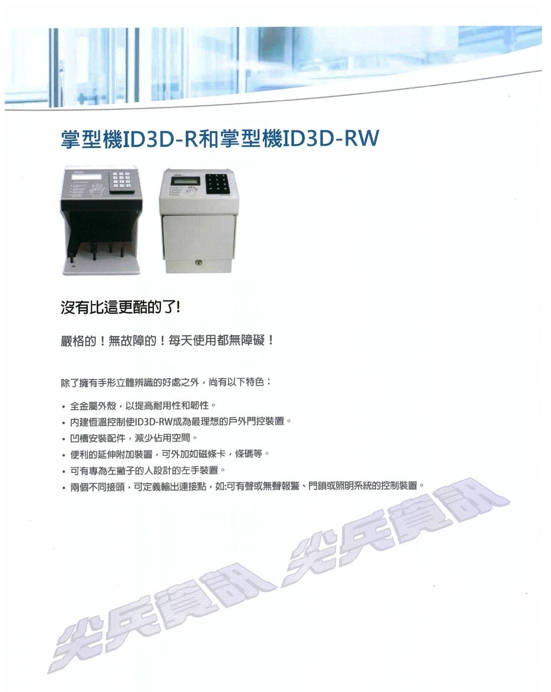 掌型機ID3D-R.jpg