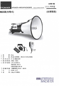 PR-68C 喊話器 35W