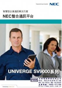 NEC 9100 (SV9000整合通訊)