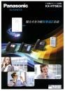 KX-HTS824 整合式全功能智慧通訊系統