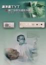 護士站(護理)呼叫通訊系統