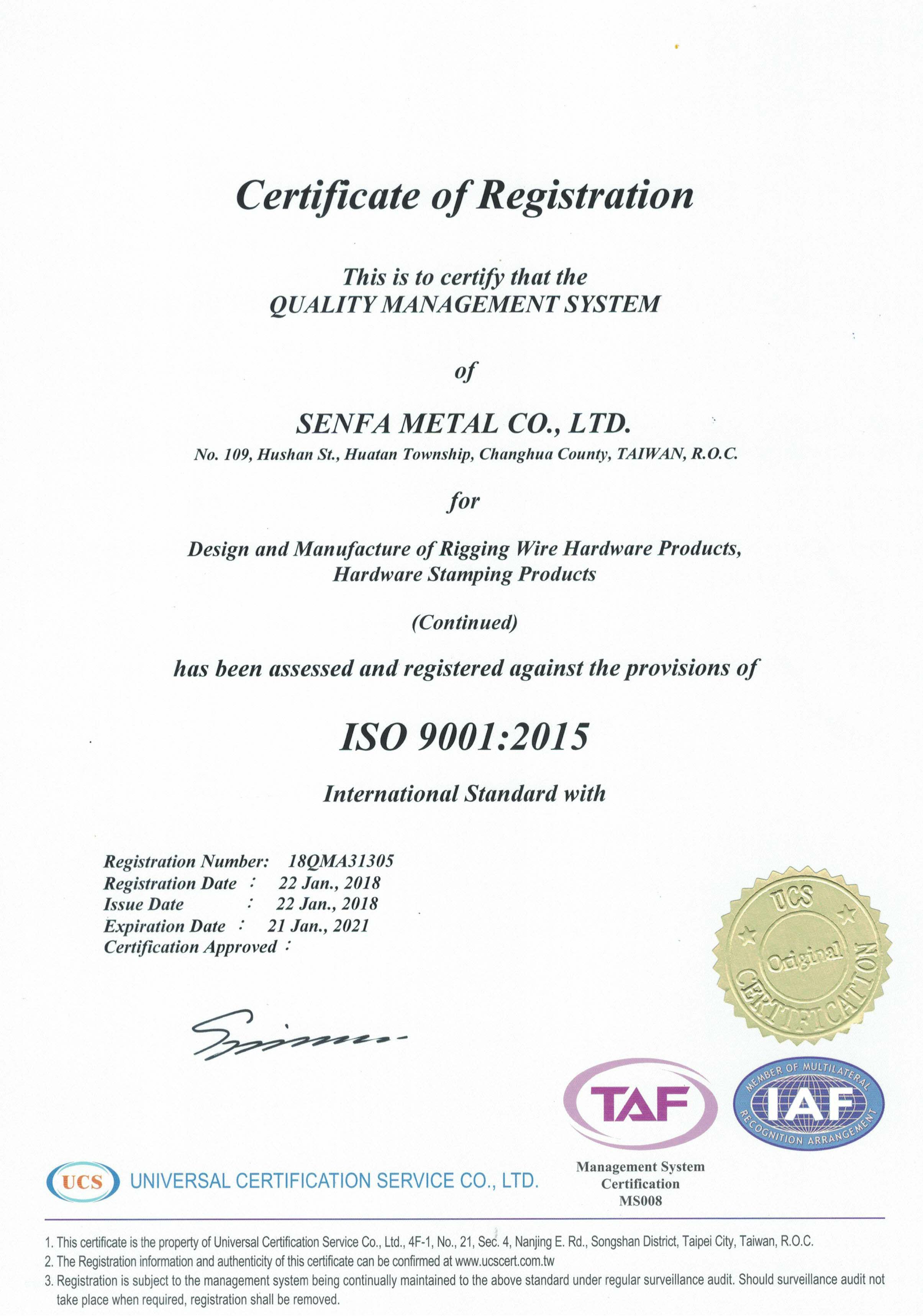ISO證書