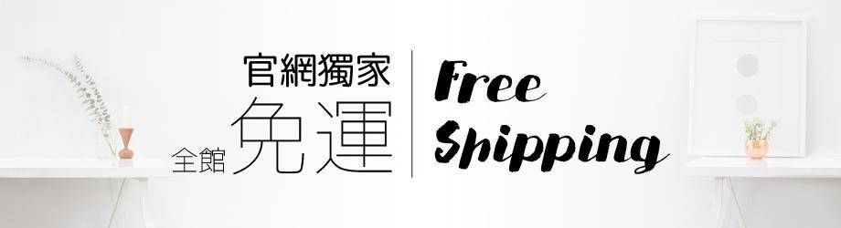 網站首頁圖-官網免運(72dpi)-04.jpg