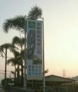 景新園藝竹山園區