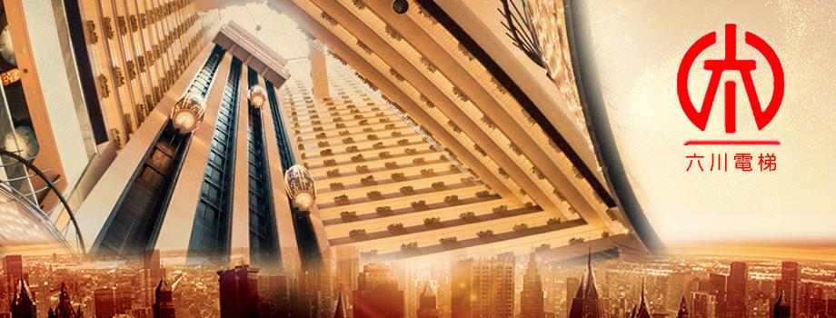 六川電梯工業股份有限公司