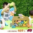 台灣生態動物立體玩具組