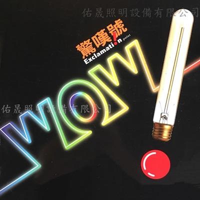 EX-6 驚嘆號.jpg