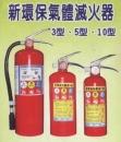 新環保氣體滅火器