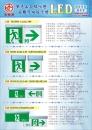 LED出口及避難燈A.B級