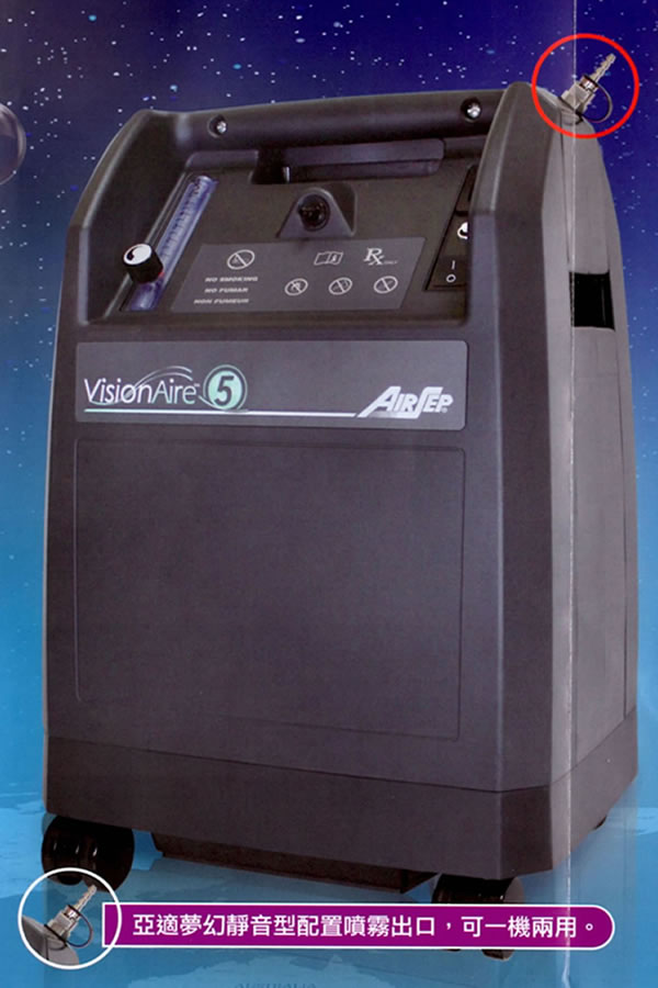 AIRSEP亞適氧氣製造機(VisionAire夢幻超靜音型噴霧款)5公升-------.jpg