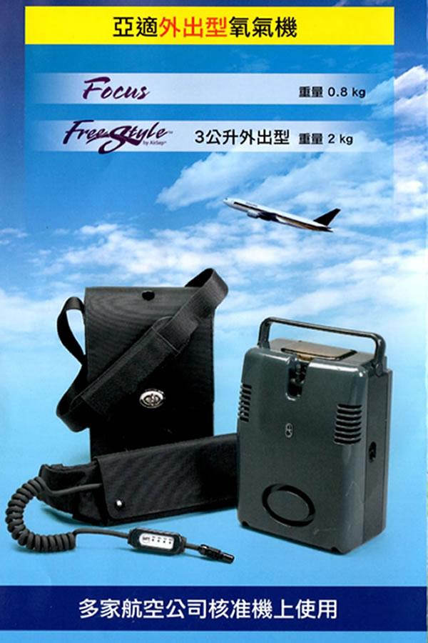 AIRSEP亞適氧氣製造機(FreeStyle )(蓄電攜帶外出型氣息式)3公升.jpg