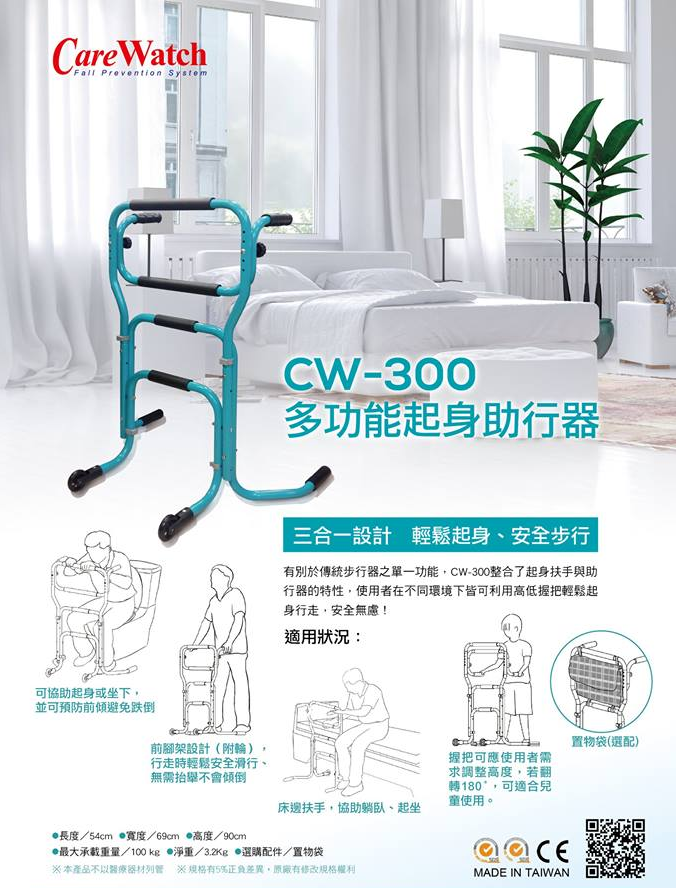 Care Watch多功能起身助行器CW-300-.png