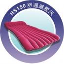 惠生心情舒適減壓床墊HS150