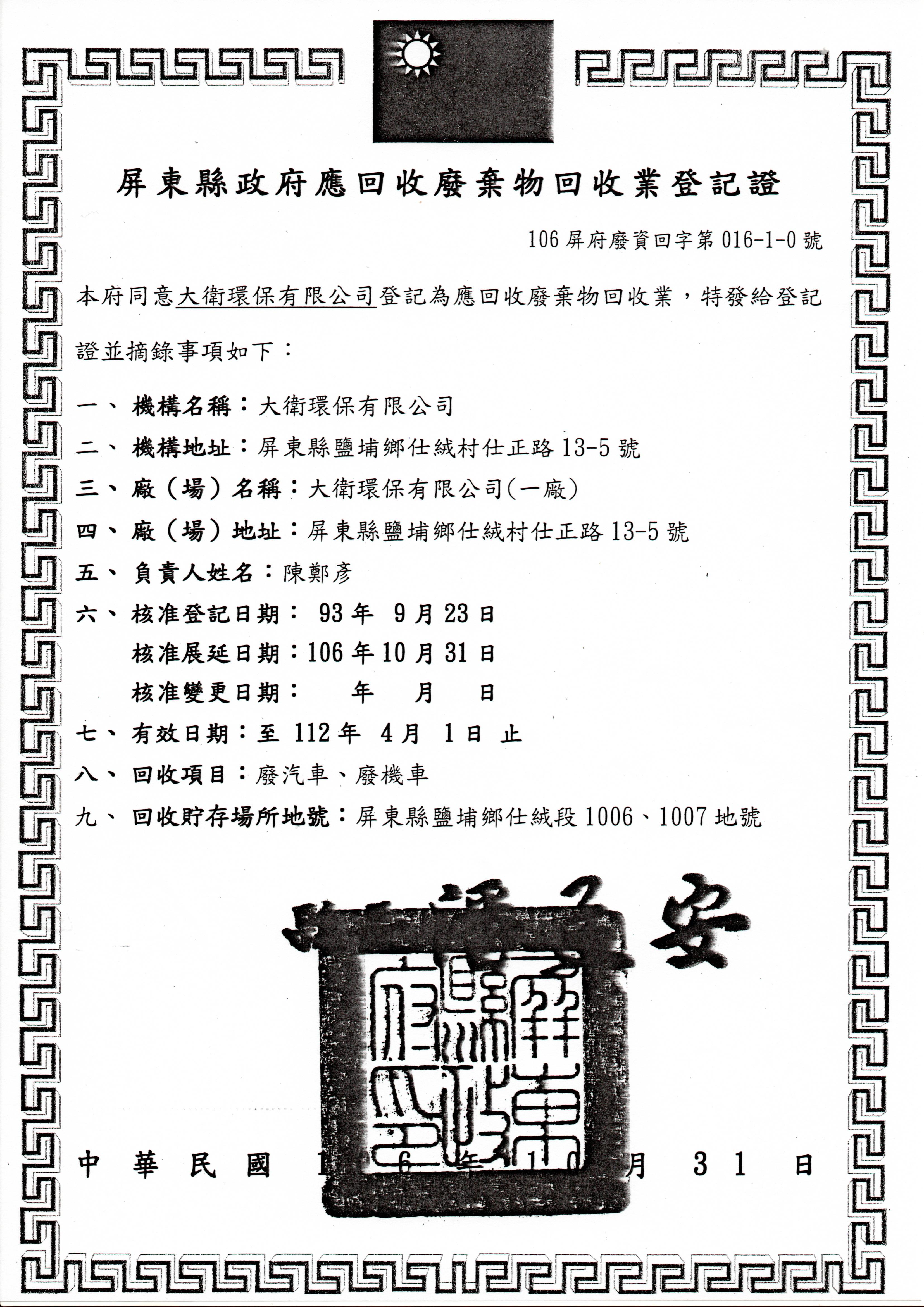 1廠應回收登記證106年-112年.jpg