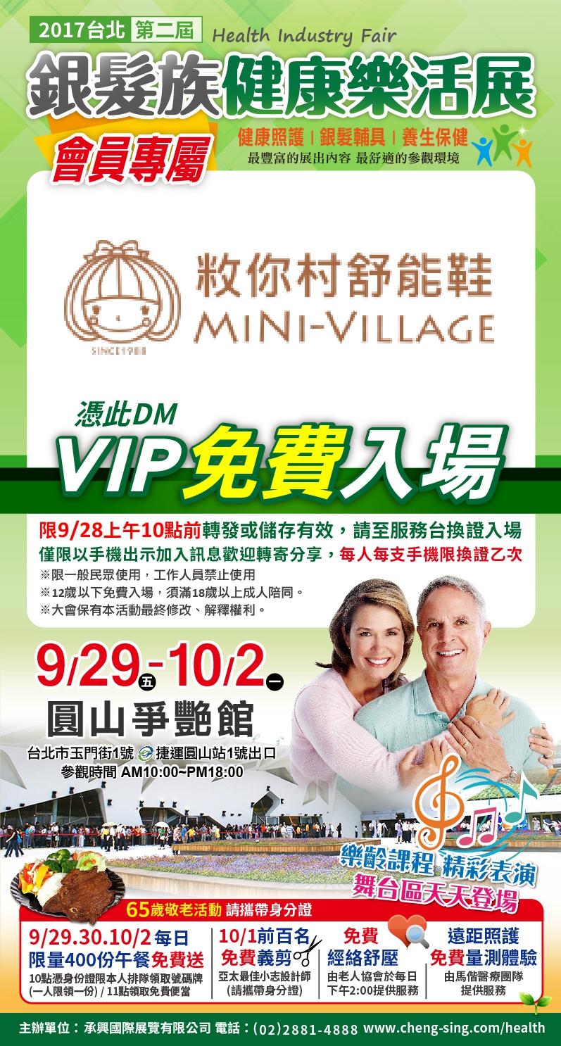 106929_電子VIP邀請票.jpg