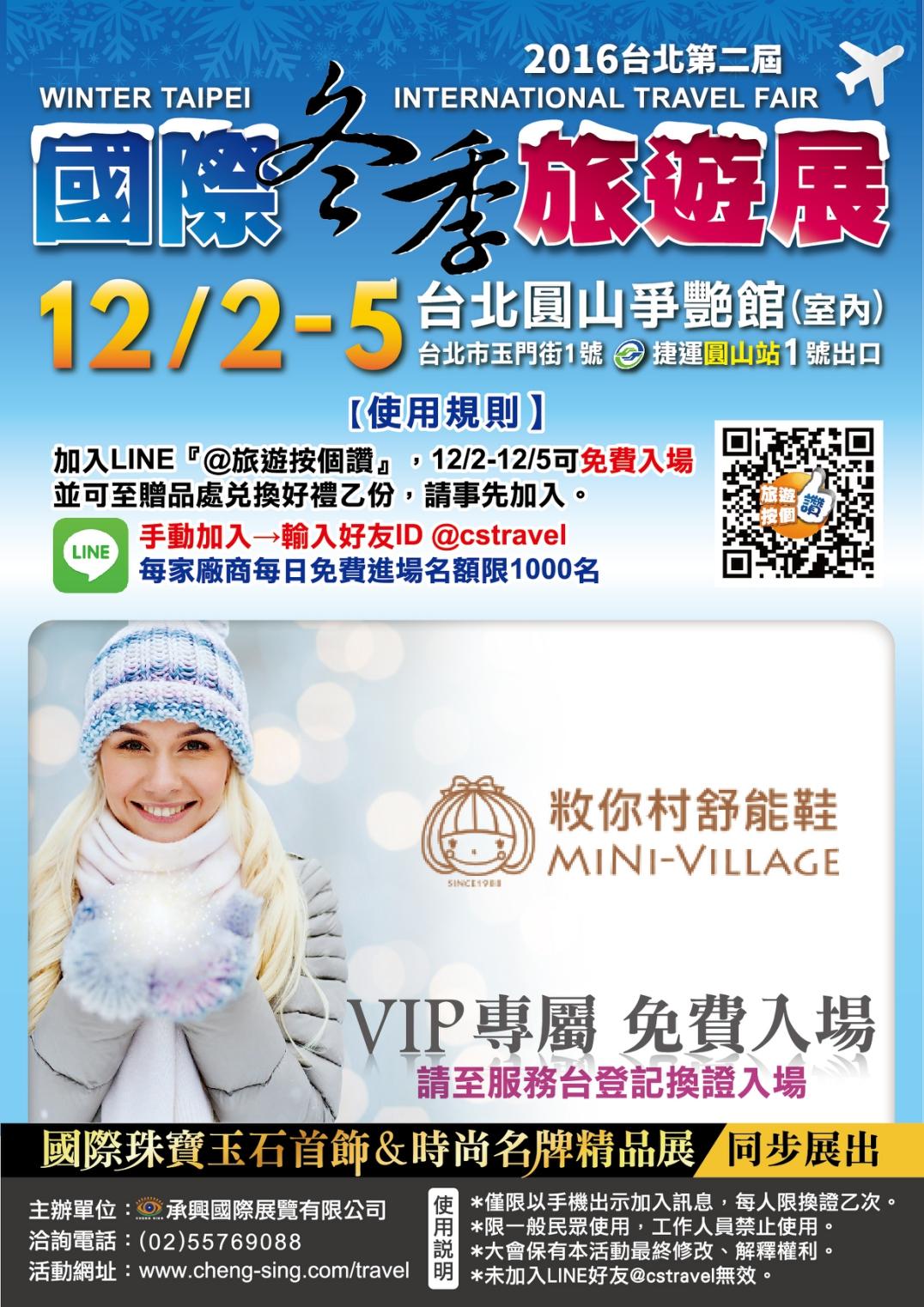 廠商VIP旅_蒾你村-01.jpg