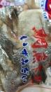 鯛魚下巴(特大)1000g約5~8片150元