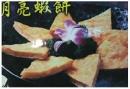 月亮蝦餅240g/2片250元