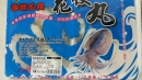 澎湖:花枝丸300g200元