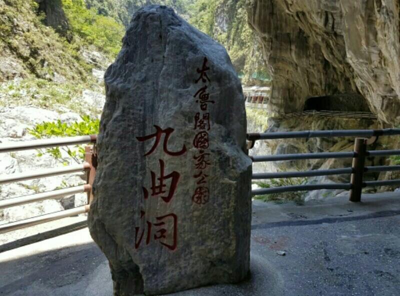 天祥,太魯閣行程_180523_0014.jpg