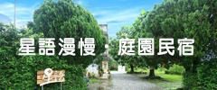 星語漫慢 庭園民宿s.jpg