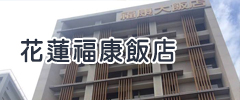 花蓮福康飯店s.jpg