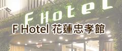 F Hotel 花蓮忠孝館s.jpg