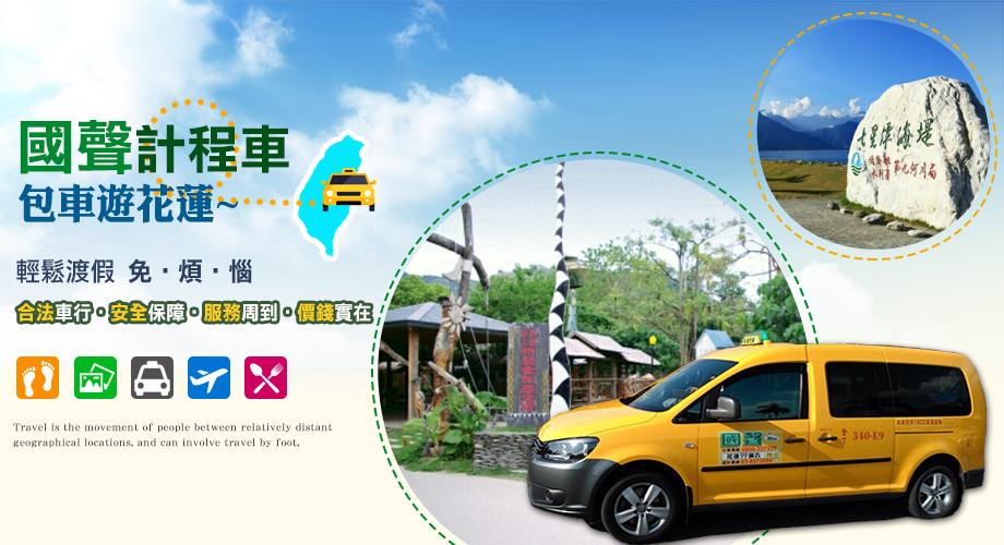 國聲計程車