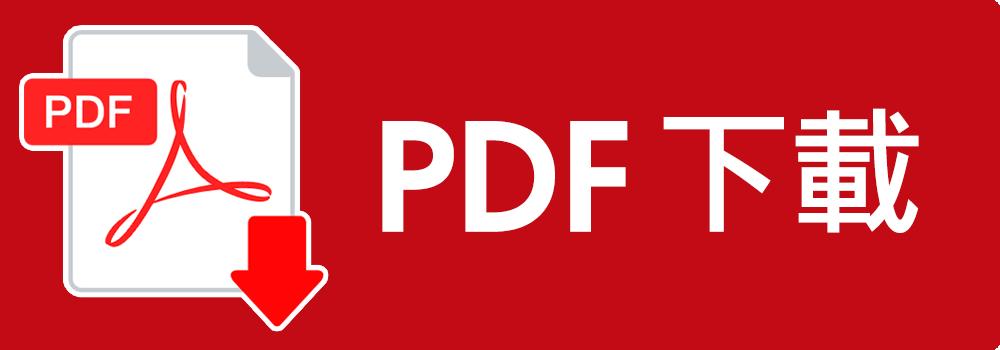 PDF下載01.png