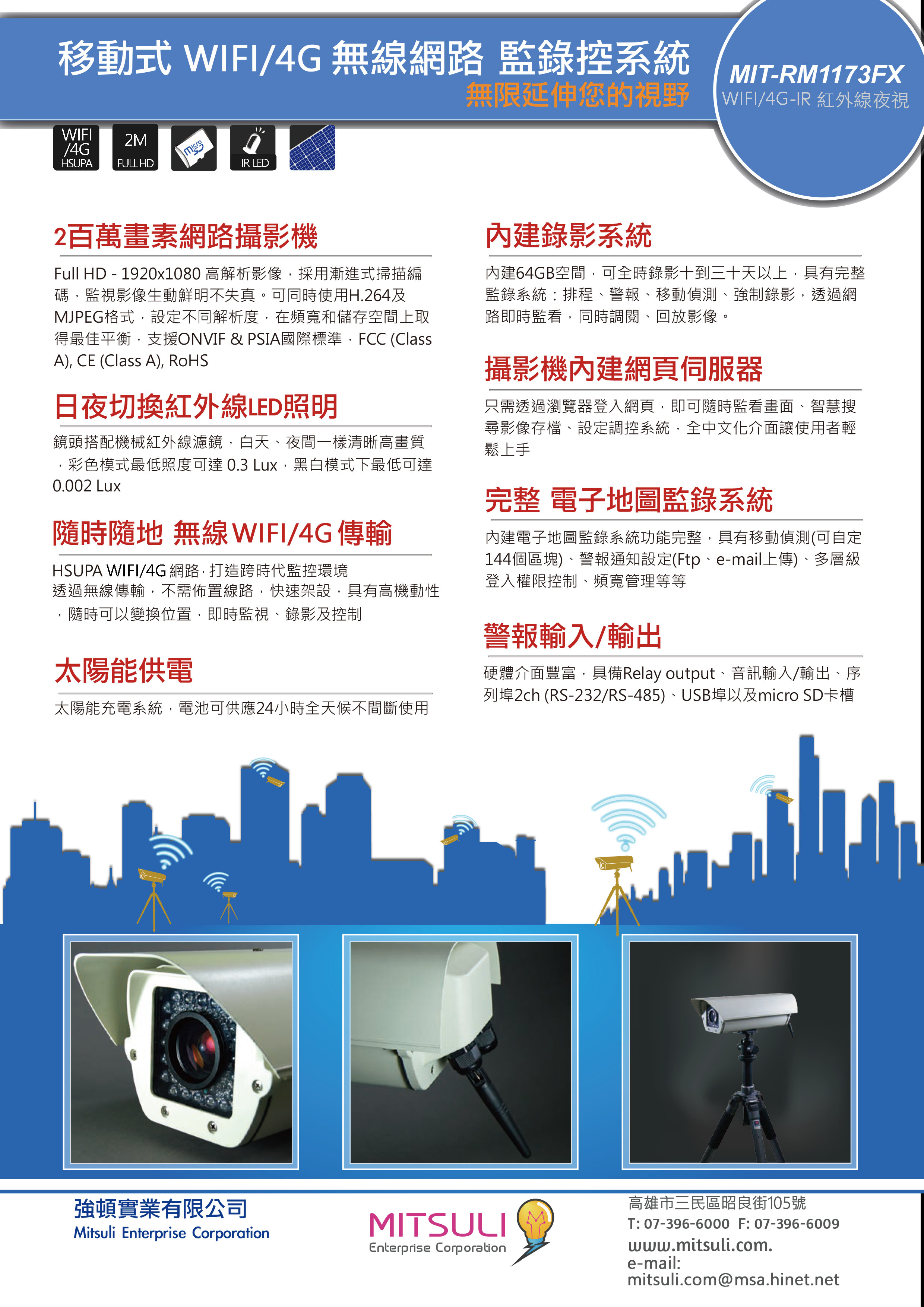 WIFI4G移動攝影機.png