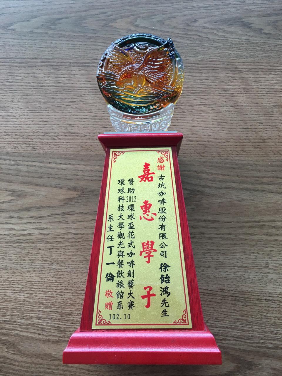 2013感謝獎盃.JPG