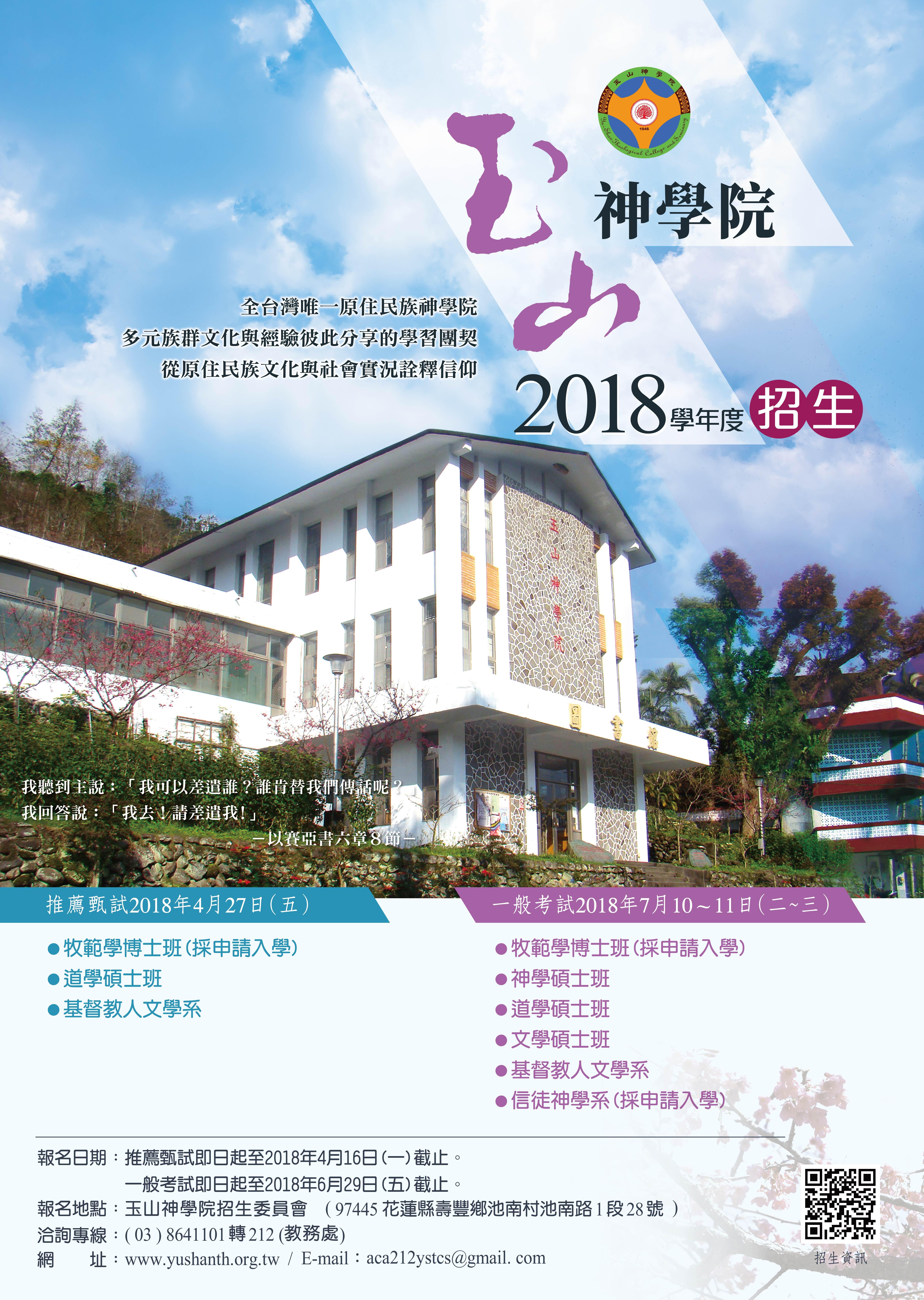 2018招生海報