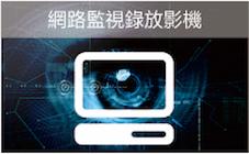 網路監視錄放影機