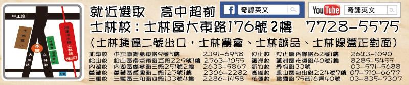 士林奇諺班址圖 電話地址 yoputube版 4