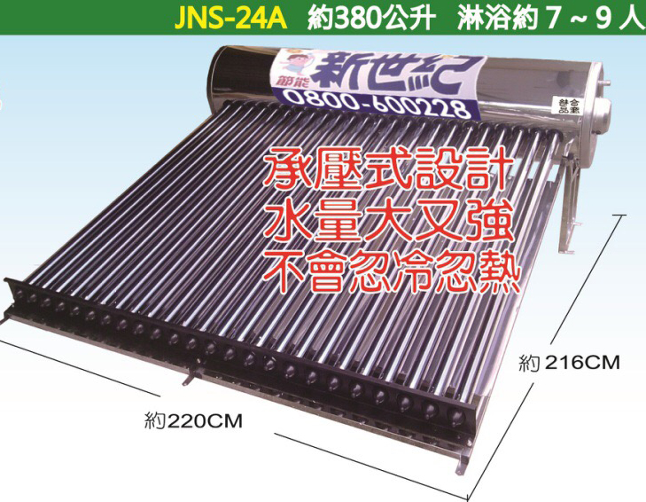 JNS-24A.jpg