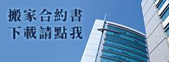 美好和運banner_11.png