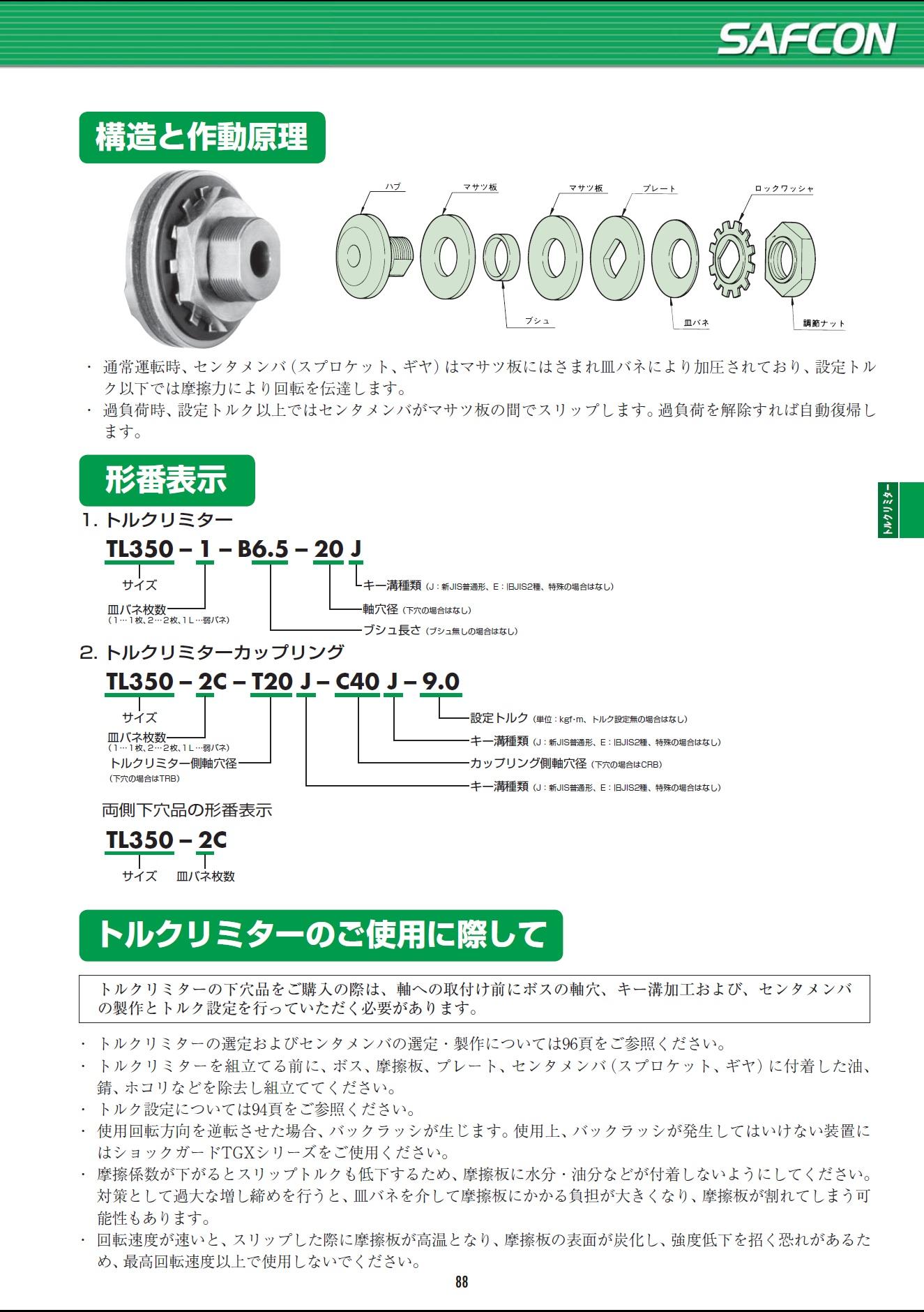 椿本摩擦式扭力限制器規格.jpg