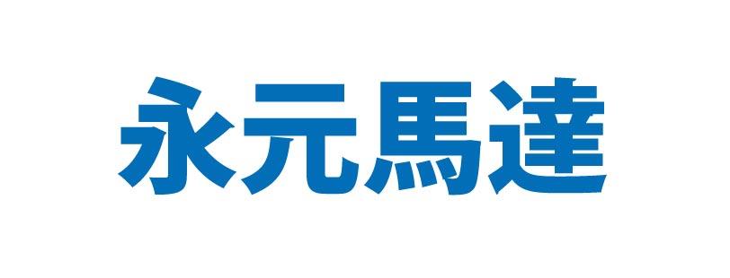 永元馬達.jpg